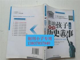 影响孩子一生的世界历史故事  刘芳  主编  四川大学出版社