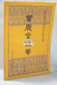中医古籍小丛书:重庆堂随笔