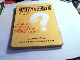 研究生入学考试试题汇编第一分册(政治.外语 综合1980-1985)
