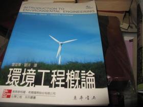 环境工程概论
