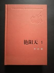新中国60年长篇小说典藏:艳阳天1(精装,私藏品好)