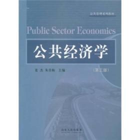 公共管理系列教材:公共经济学(第3版)
