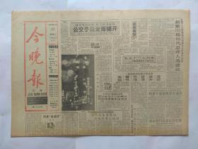 天津今晚报1987年11月17日