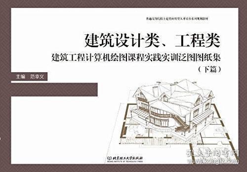 建筑设计类,工程类建筑工程计算机绘图课程实践实训泛图片