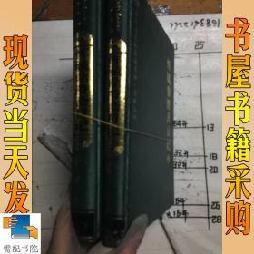 恽毓鼎澄斋日记 1-2 两册  2004年第1版第1次印刷
