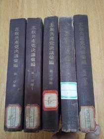 苏联共产党代表大会、代表会议和中央全会决议汇编 【第一至五分册】五册全套,精装全部一版一印