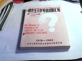 研究生入学考试试题汇编第十四分册(医预学科一1979-1984)