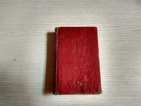 四角号码新词典(第五次修订重排本)56开