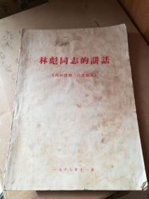 林彪同志的讲话(16开.林像全)
