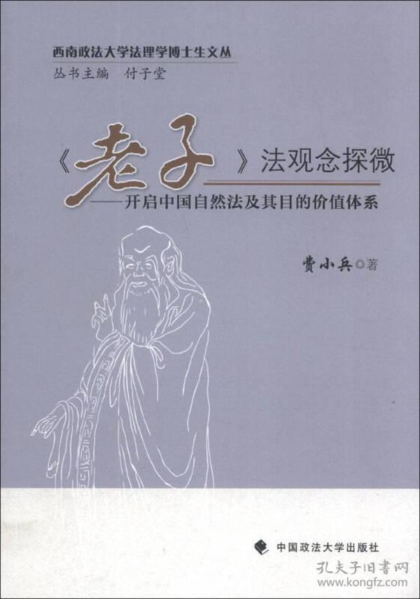 《老子》法观念探微:开启中国自然法及其目的的价值体系