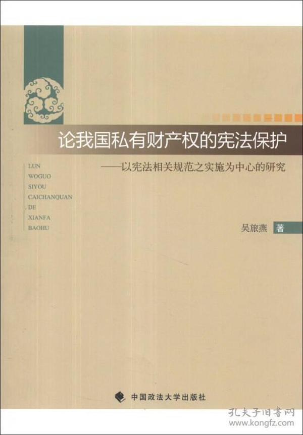 论我国私有财产权的宪法保护:以宪法相关规范之实施为中心的研究