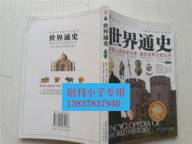 世界通史(第二卷)彩色图文版  中国学生成长必读书