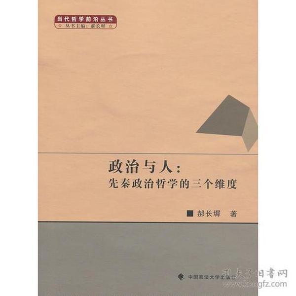 政治与人:先秦政治哲学的三个维度