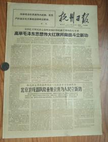 带林彪题词---《杭州日报》