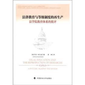 法律教育与等级制度的再生产:法学院教育体系的批评