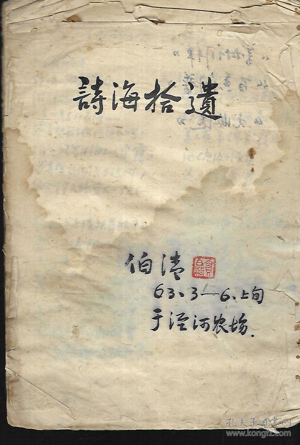 陕西师范大学 贺伯清教授 抄本