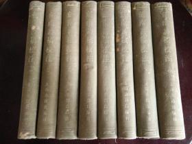 无字无章无划线  剑南诗稿校注 大32开  精装 全八册 1985年一版一印  仅印2000册