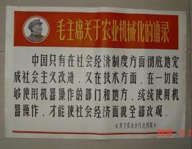 毛主席关于农业机械化的语录 宣传画 毛泽东军帽头右像 文革 之四 毛主席 农业机械化 宣传画 毛泽东 文革.