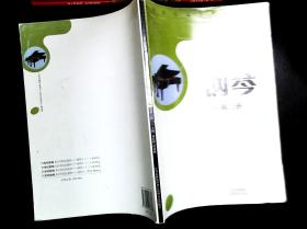 21世纪新编高等院校教材:钢琴(第2册)