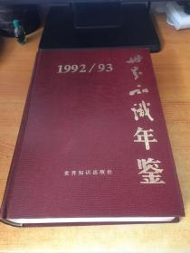 1992/93世界知识年鉴