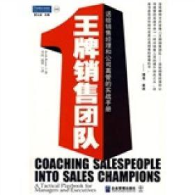 王牌销售团队:送给销售经理和公司高管的实战手册