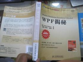 图灵程序设计丛书 :WPF揭秘