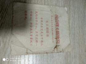 中山石岐国营曙光摄映院相片袋——有毛语录