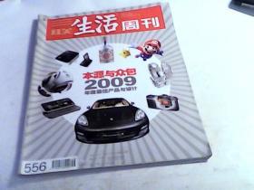 三联生活周刊2009年第46期总556期