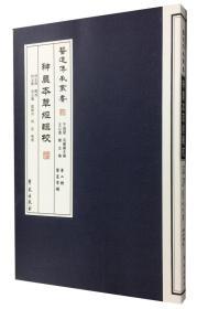 神农本草经辑校  医道传承丛书·医道准绳(第二辑)
