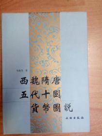 西魏隋唐五代十国货币图说(16开精装)