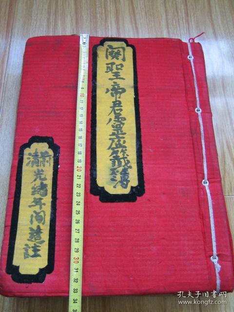 8开巨册 符咒灵符术数类善本书 民国算命求签书一百签,华佗吕祖灵签