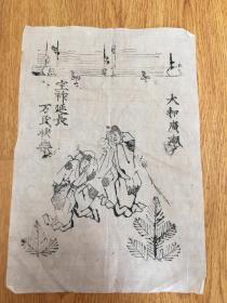 明治到民国日本木版印刷祈福版画《大和广濑 宝祚延长 万民快乐》一张