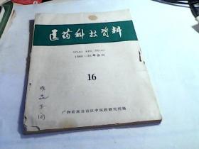 医药科技资料1980至81年合刊 总第16期
