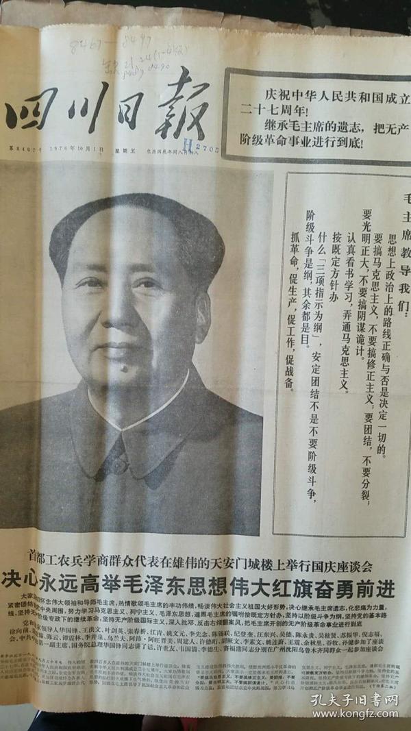 四川日报合订本1976年10月(如果要100本以上的按半价出售,可以议价)