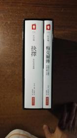 改变世界的力量:希拉蕊与梅克尔套书组(内含:《抉择:希拉蕊回忆录》/《梅克尔传:德国首任女总理与她的权利世界》2册合售,带原函套,绝对低价,绝对好书,私藏品好,自然旧)
