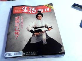 三联生活周刊2012年第2期总665期