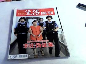 三联生活周刊2009年第48期总558期
