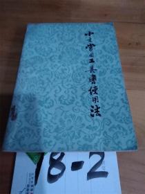 中文常用工具书使用法0.01元