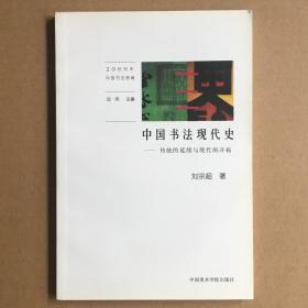 中国书法现代史:传统的延续与现代的开拓