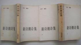 1985年出版发行-未名湖丛书《新诗潮诗集》(上下)2册(签名藏书)
