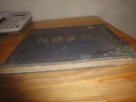1915年 《历史写真》 4册(9-12月)