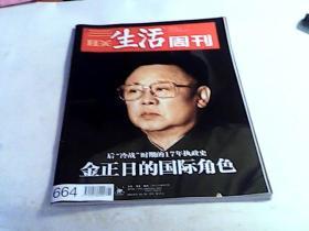 三联生活周刊2012年第1期总664期