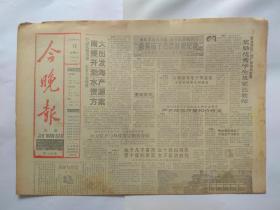 天津今晚报1987年11月18日