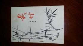 栽竹 图解本,童雪鸿画封面,1966年一版一印,安徽人民出版社,印数5000册 少见