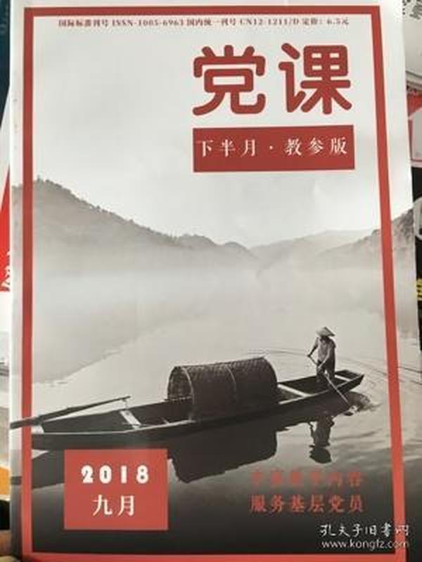 2018年 9月下半月 党课杂志 公务员理论学习参考书
