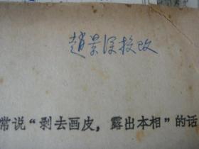 著名戏曲研究家、文学史家、作家 赵景深亲笔批校<<聊斋故事选译>>、附笔记卡片60多页  大都正反面皆书写