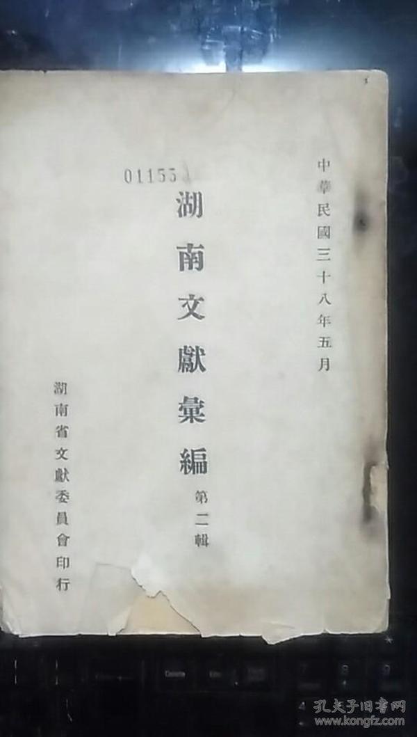 【湖南文献汇编】第二辑(民国三十七年一版一印,印量稀少)
