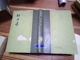(中国古典文学读本丛书)牡丹亭 精装本 63年1印