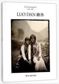 骆丹中国当代摄影图录