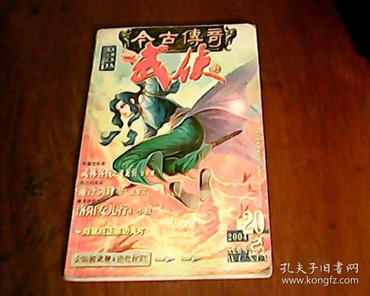 今古传奇武侠版 2004年第20期